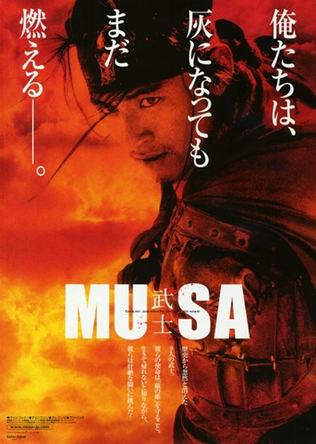 Musa - Warrior Princess Film Poster by Unknown for $26.25 CAD