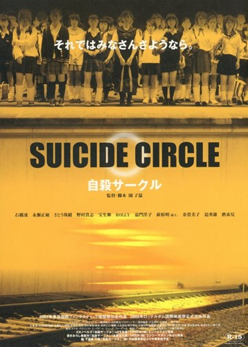 Suicide Circle Poster by Unknown for $26.25 CAD
