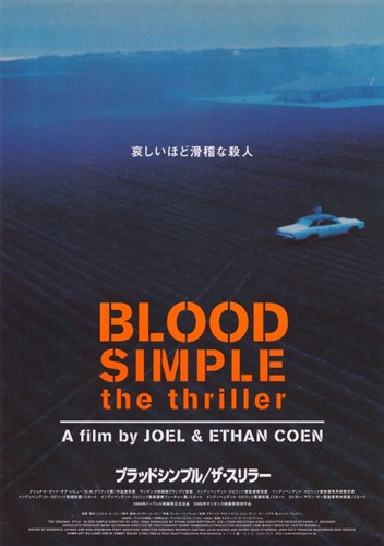Blood Simple Joel and Ethan Coen Poster by Unknown for $26.25 CAD
