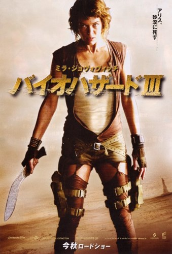 Resident Evil: Extinction Japanese Poster by Unknown for $26.25 CAD