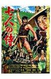 Seven Samurai Toshiro Mifune
