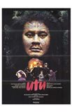 Utu The Film