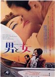 Man and a Woman Film In Japanese