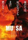 Musa - Warrior Princess Film
