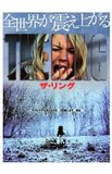 The Ring (japanese)