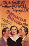 Manhattan Melodrama Myrna Loy