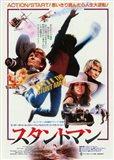 Stunt Man Japanese