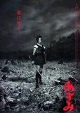Azumi Movie Japanese