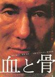 Blood and Bones Takeshi Kitano