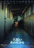Dark Water The Film Japanese