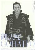 Gohatto - man standing