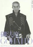 Gohatto