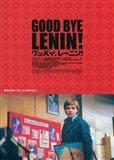 Good Bye  Lenin! Japanese