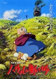 Howl's Moving Castle Sofi (chinese)