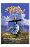 The Sound of Music (chinese)