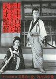Tange Sazen Film In Japanese