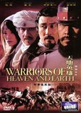 Warriors of Heaven and Earth Characters