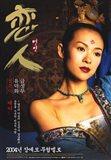 House of Flying Daggers Zhang Ziyi as Xiao Mei