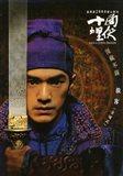 House Of Flying Daggers Takeshi Kaneshiro As Jin