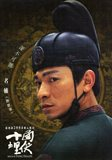 House of Flying Daggers Andy Lau as Leo