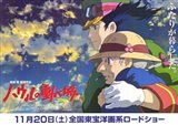 Howl's Moving Castle Howl and Sofi