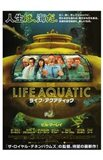 The Life Aquatic with Steve Zissou - Japanese