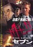 Seven - Man with a gun