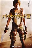 Resident Evil: Extinction Japanese