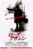 War Rogue Assassin Japanese