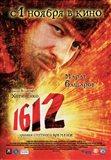 1612: Khroniki smutnogo vremeni - c1