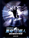 Fantastic Four: Rise of the Silver Surfer - Purple Chinese