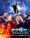 Fantastic Four: Rise of the Silver Surfer Movie Poster Chinese