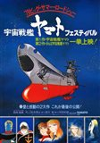 Star Blazers (Japanese)