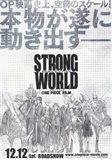 One Piece Film: Strong World - black and white