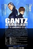 Gantz: Part 1 (Japanese Promo)