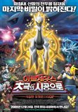 Pokemon: Arceus and the Jewel of Life