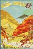 1930s Japan Travel Poster 1